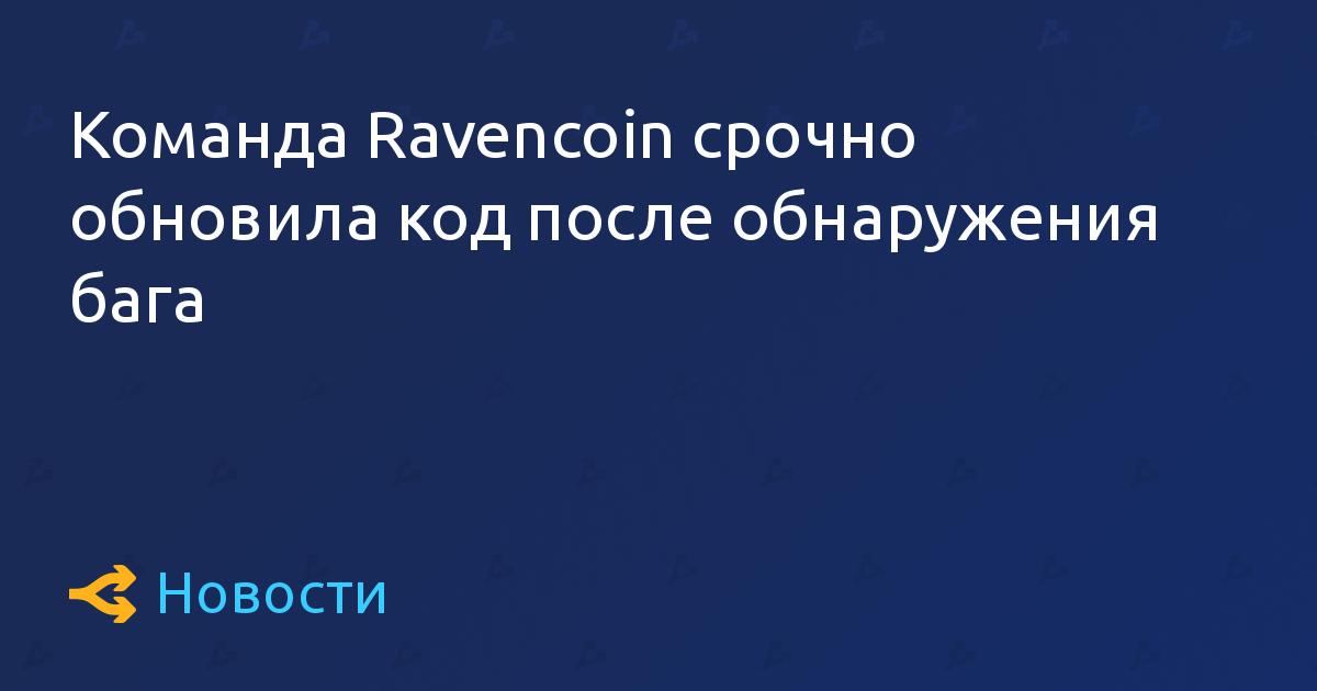 Команда Ravencoin срочно обновила код после обнаружения бага