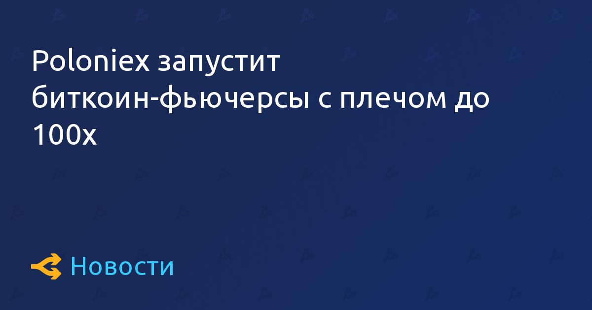 Poloniex запустит биткоин-фьючерсы с плечом до 100x