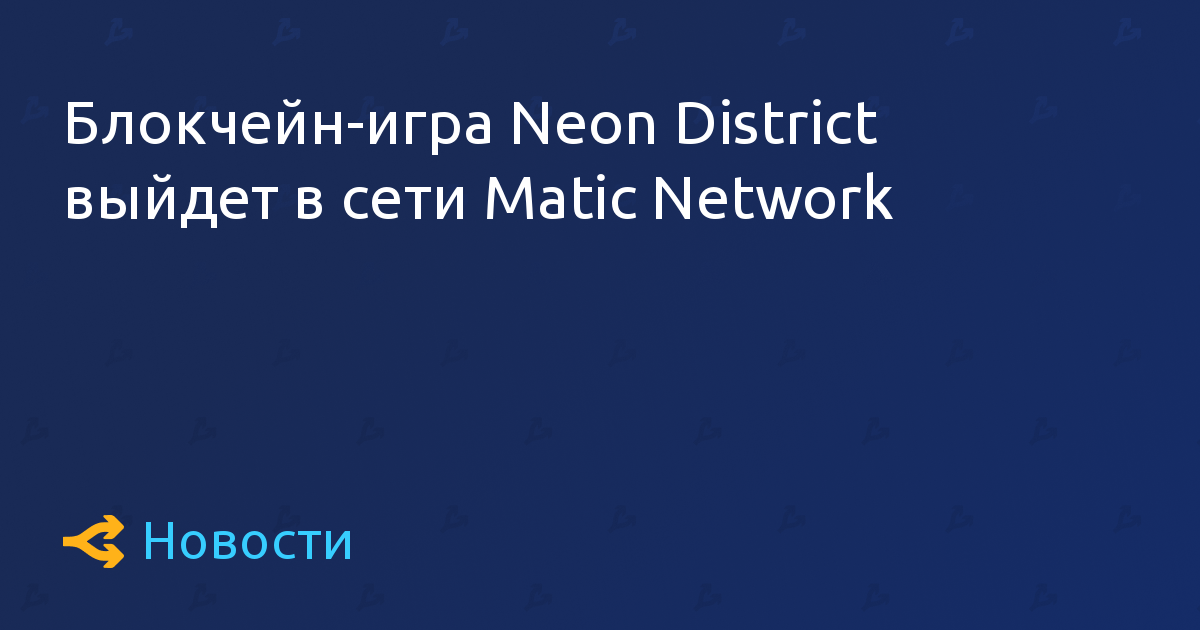 Блокчейн-игра Neon District выйдет в сети Matic Network