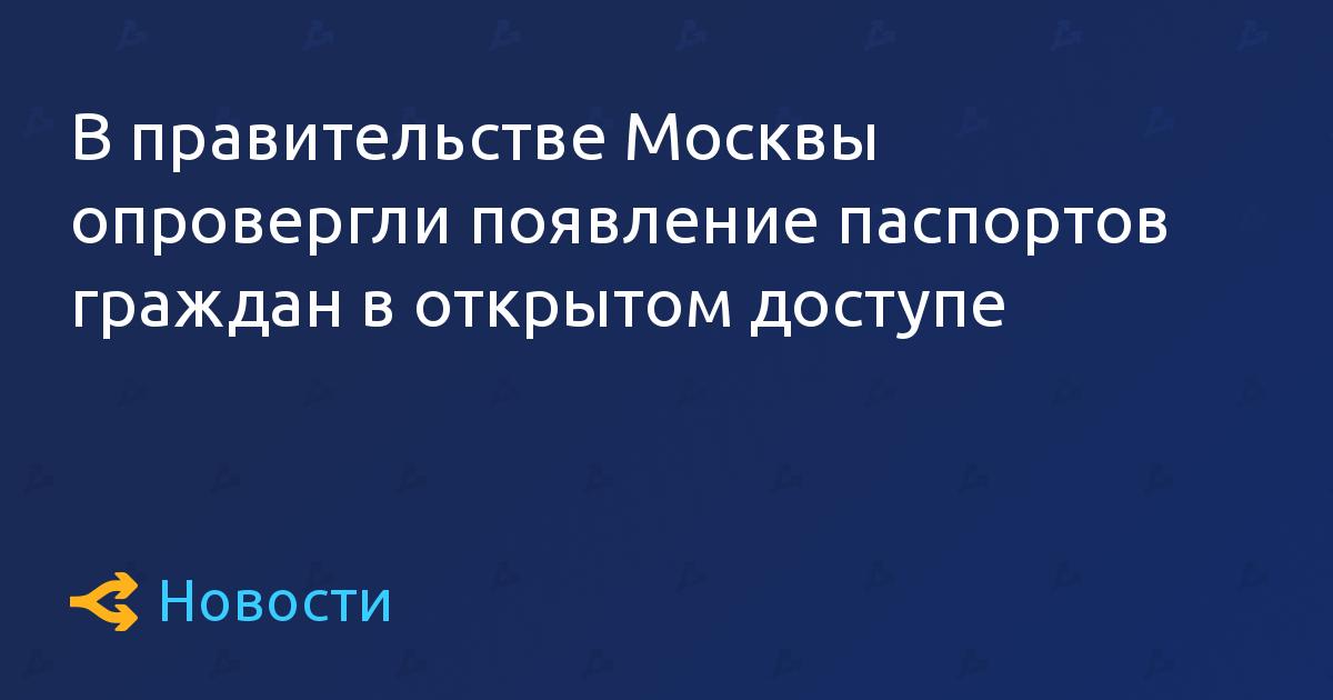 В правительстве Москвы опровергли появление паспортов граждан в открытом доступе