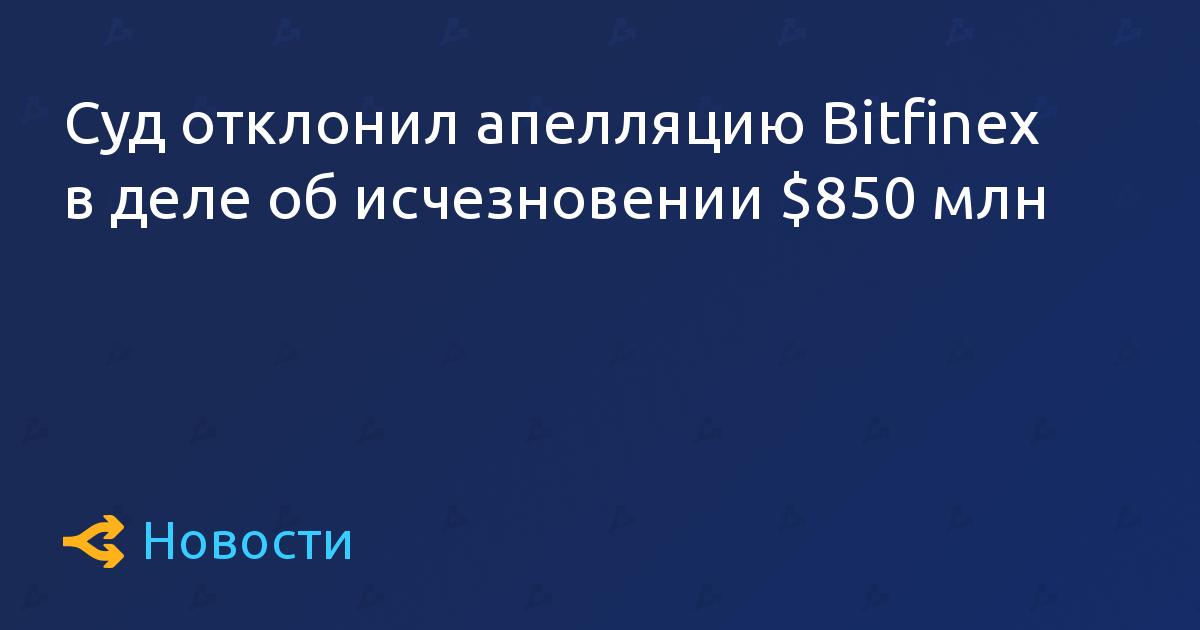 Суд отклонил апелляцию Bitfinex в деле об исчезновении $850 млн