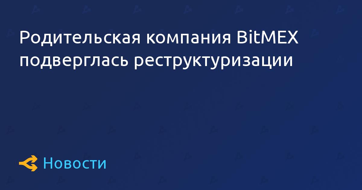 Родительская компания BitMEX подверглась реструктуризации