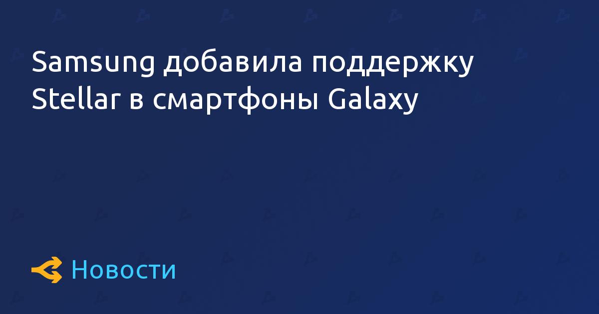 Samsung добавила поддержку Stellar в смартфоны Galaxy