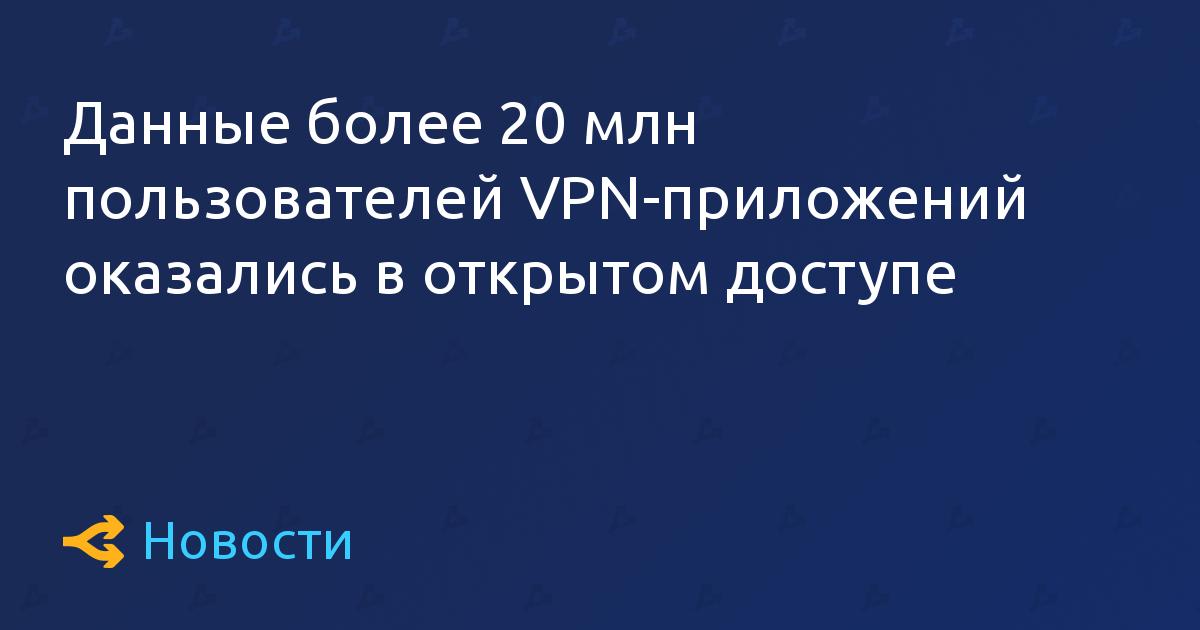 Данные более 20 млн пользователей VPN-приложений оказались в открытом доступе