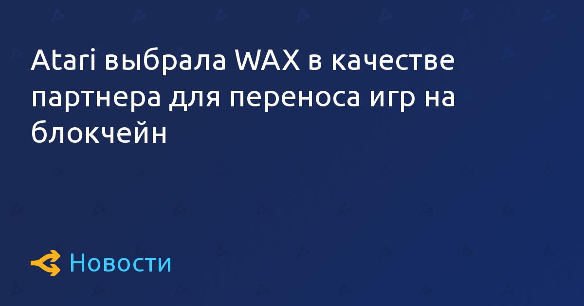 Atari выбрала WAX в качестве партнера для переноса игр на блокчейн