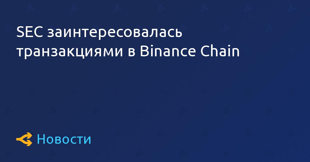 SEC заинтересовалась транзакциями в Binance Chain