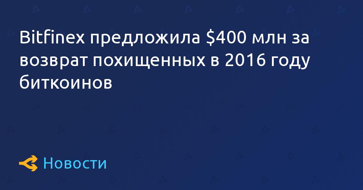Bitfinex предложила $400 млн за возврат похищенных в 2016 году биткоинов