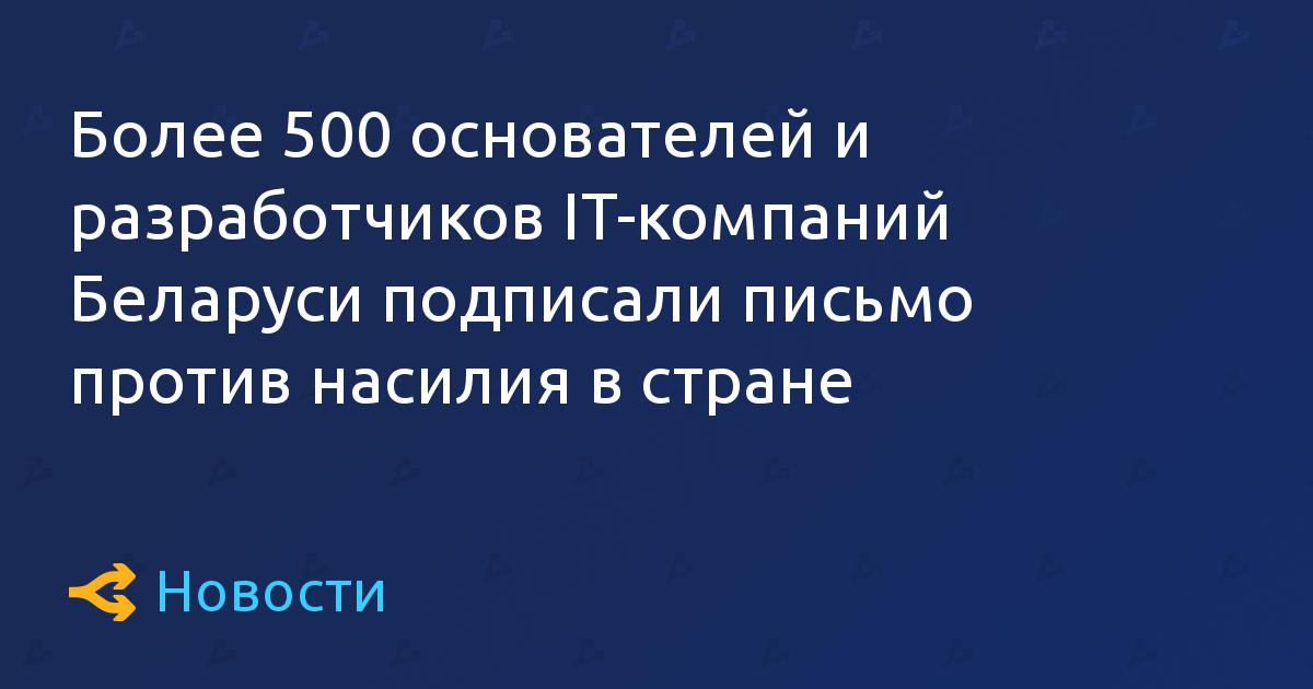 Более 500 основателей и разработчиков IT-компаний Беларуси подписали письмо против насилия в стране