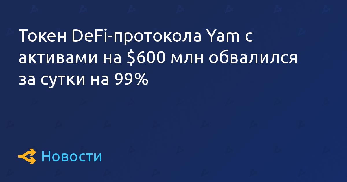 Токен DeFi-протокола Yam с активами на $600 млн обвалился за сутки на 99%