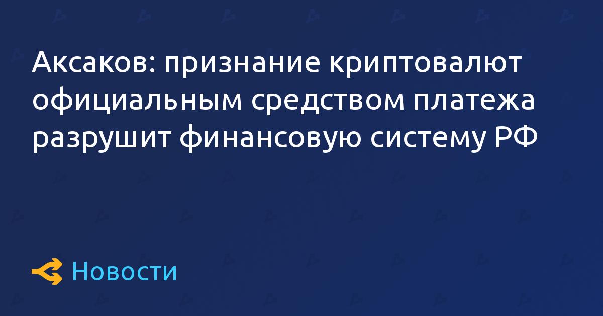Аксаков: признание криптовалют официальным средством платежа разрушит финансовую систему РФ