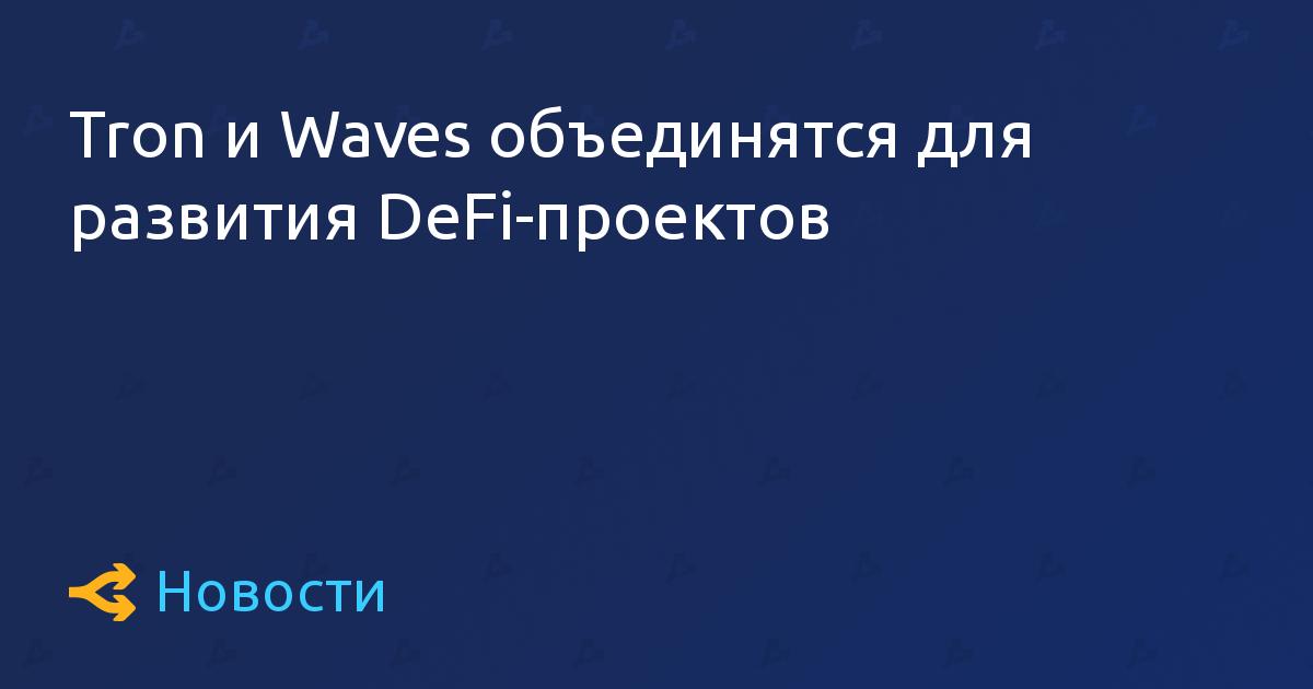 Tron и Waves объединятся для развития DeFi-проектов