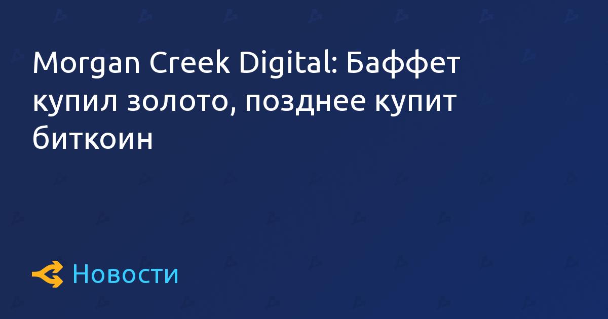 Morgan Creek Digital: Баффет купил золото, позднее купит биткоин