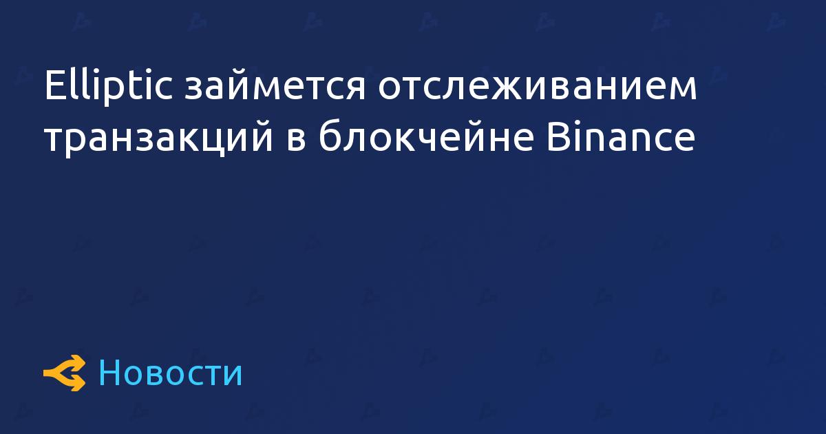 Elliptic займется отслеживанием транзакций в блокчейне Binance