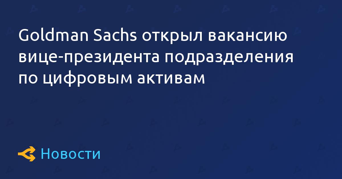 Goldman Sachs открыл вакансию вице-президента подразделения по цифровым активам