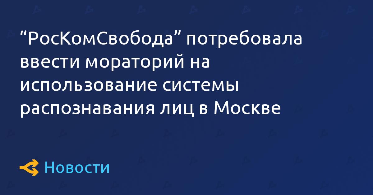 «РосКомСвобода» потребовала ввести мораторий на систему распознавания лиц в Москве