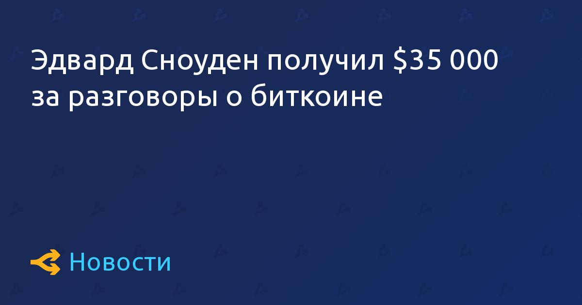 Эдвард Сноуден получил $35 000 за разговоры о биткоине