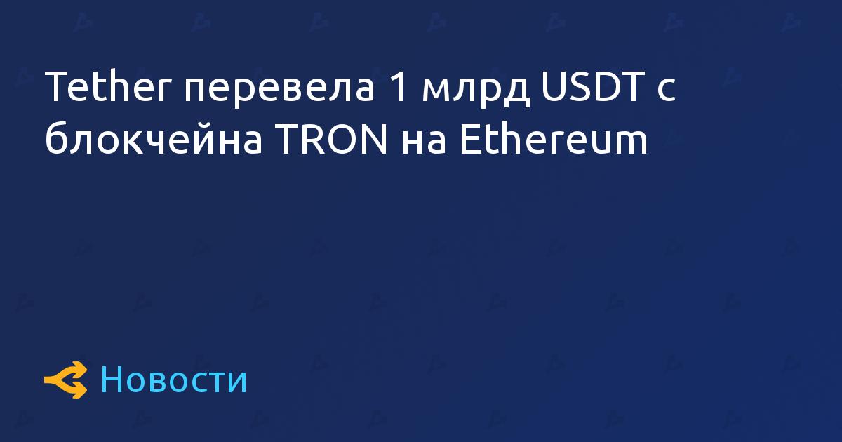 Tether перевела 1 млрд USDT с блокчейна TRON на Ethereum