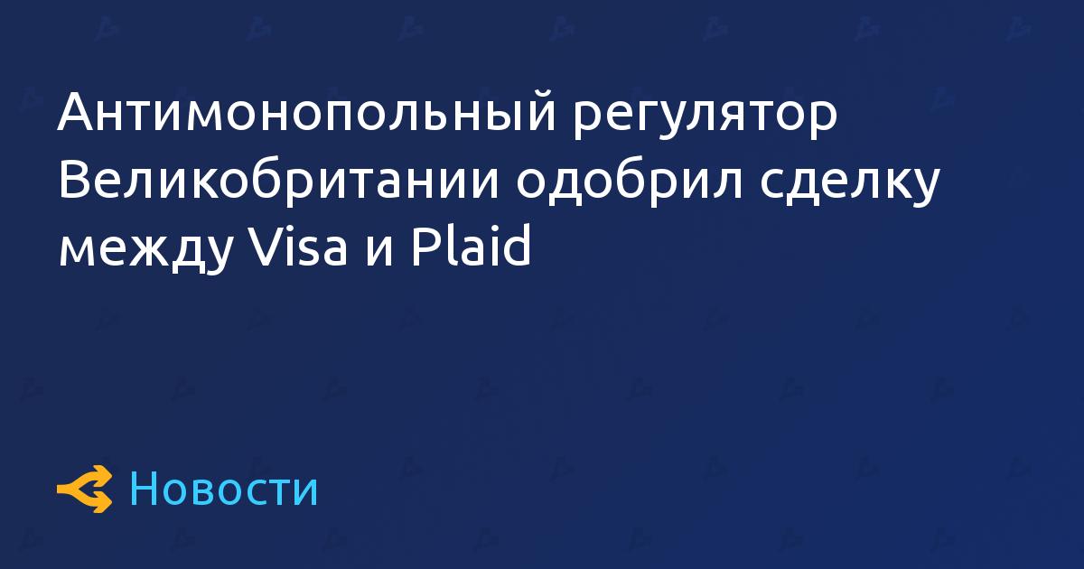 Антимонопольный регулятор Великобритании одобрил сделку между Visa и Plaid