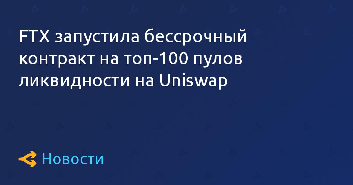 FTX запустила бессрочный контракт на топ-100 пулов ликвидности на Uniswap