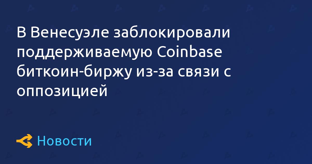 В Венесуэле заблокировали поддерживаемую Coinbase биткоин-биржу из-за связи с оппозицией