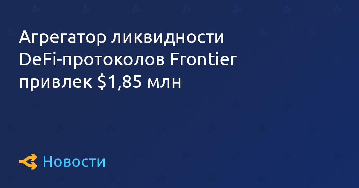 Агрегатор ликвидности DeFi-протоколов Frontier привлек $1,85 млн