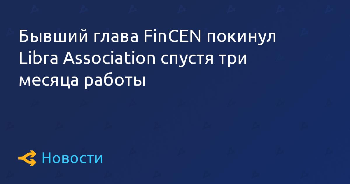 Бывший глава FinCEN покинул Libra Association спустя три месяца работы