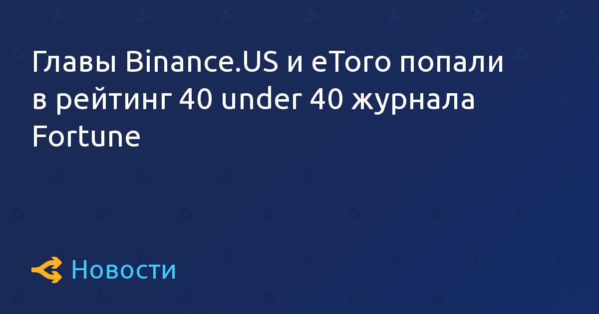 Главы Binance.US и eToro попали в рейтинг 40 under 40 журнала Fortune