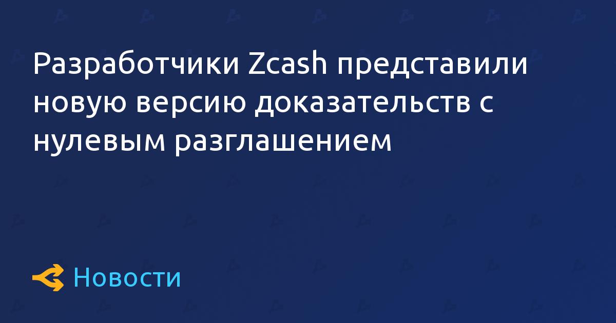 Разработчики Zcash представили новую версию доказательств с нулевым разглашением