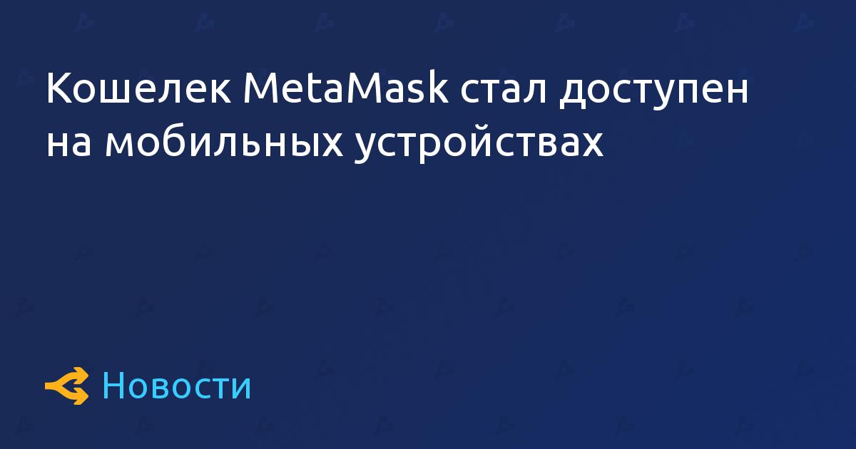 Кошелек MetaMask стал доступен на мобильных устройствах