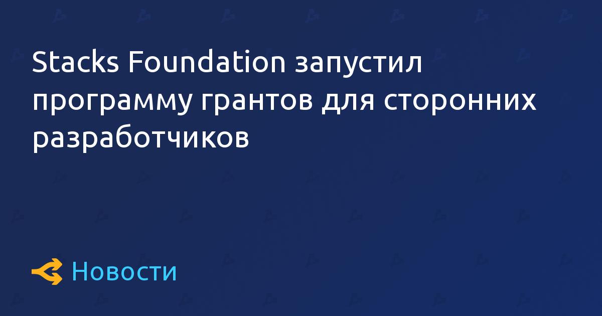 Stacks Foundation запустил программу грантов для сторонних разработчиков