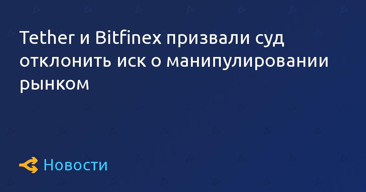Tether и Bitfinex призвали суд отклонить иск о манипулировании рынком
