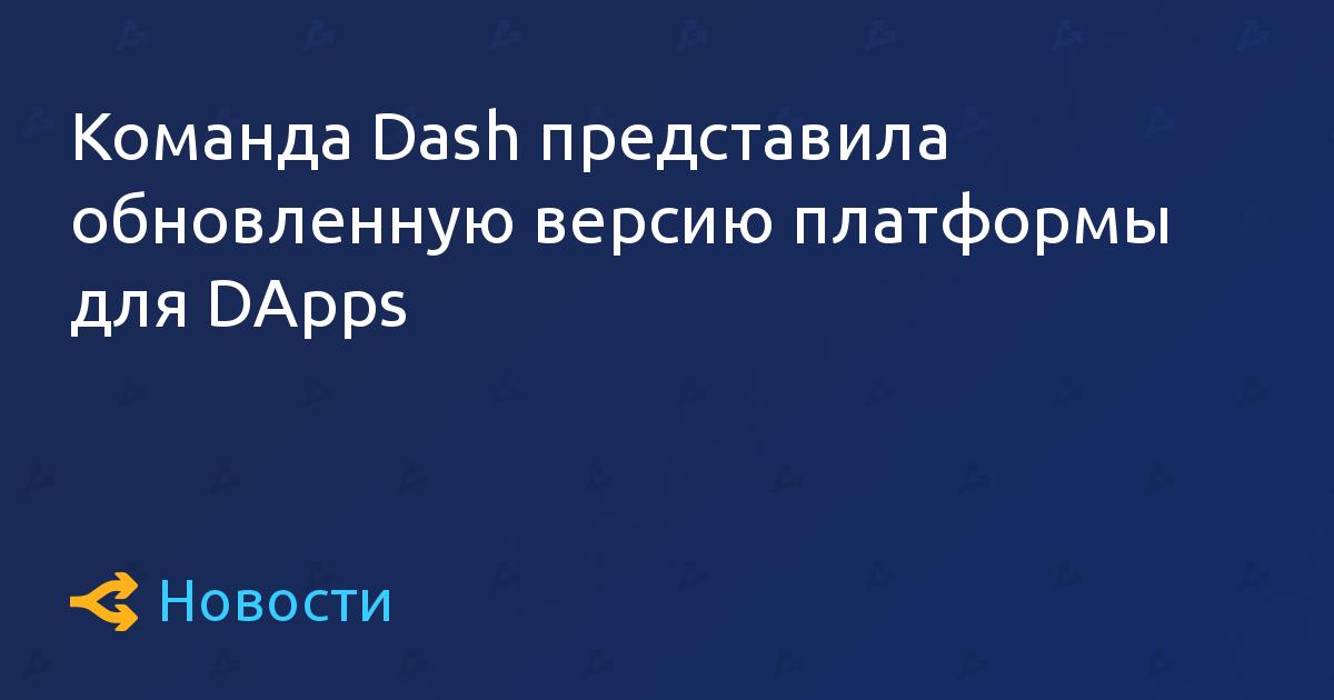 Команда Dash представила обновленную версию платформы для DApps