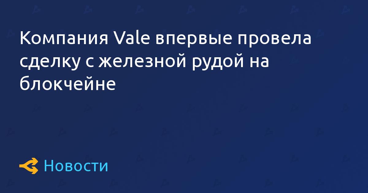Компания Vale впервые провела сделку с железной рудой на блокчейне