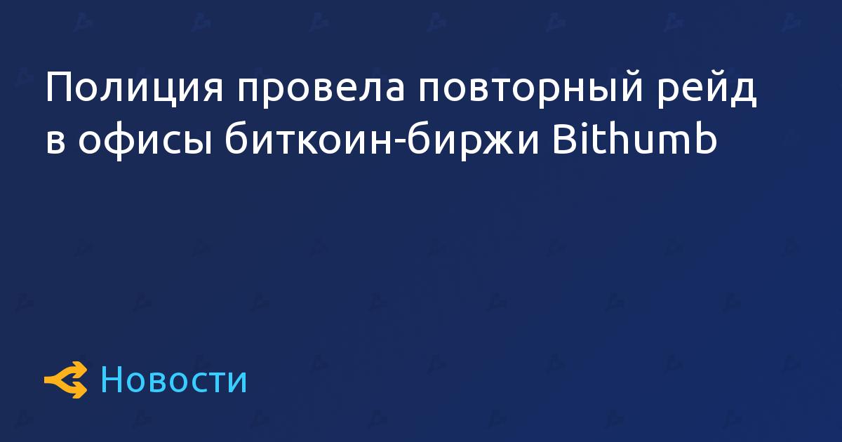 Полиция провела повторный рейд в офисы биткоин-биржи Bithumb