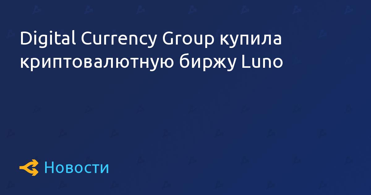 Digital Currency Group купила криптовалютную биржу Luno