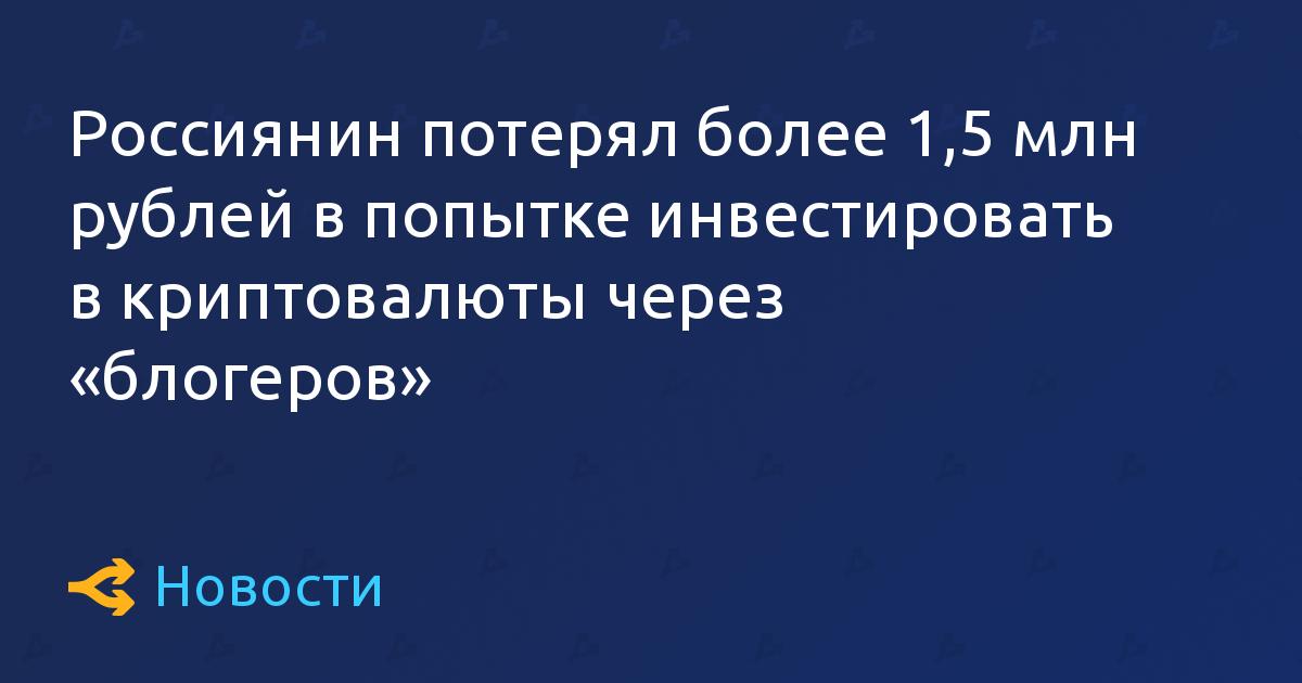 Россиянин потерял более 1,5 млн рублей в попытке инвестировать в криптовалюты