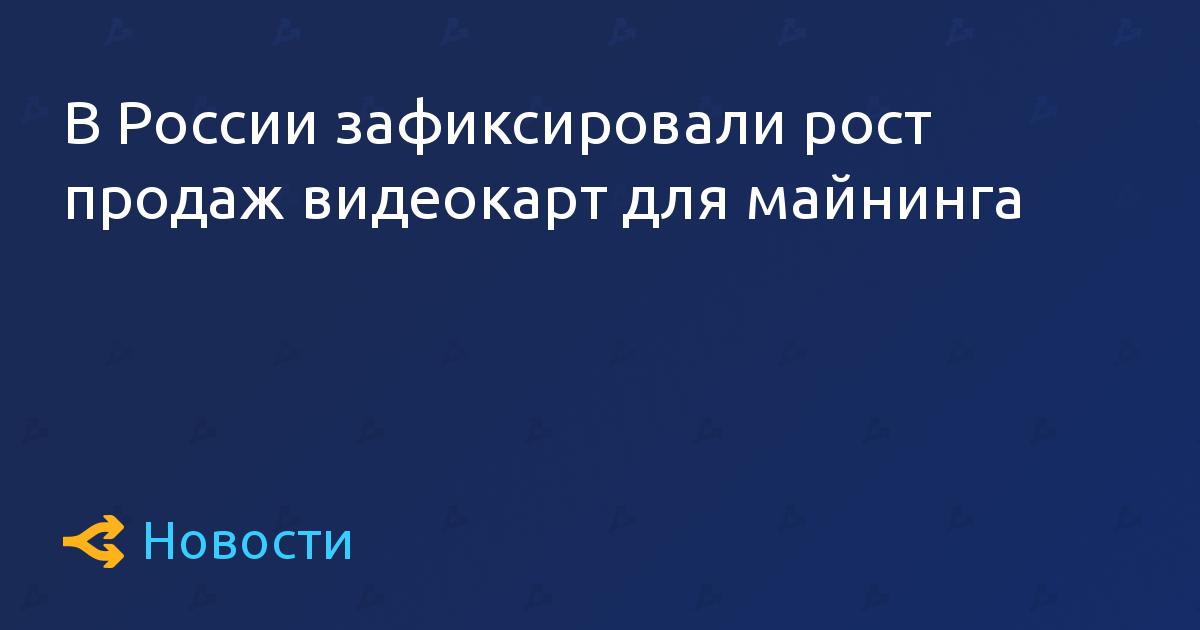 В России зафиксировали рост продаж видеокарт для майнинга