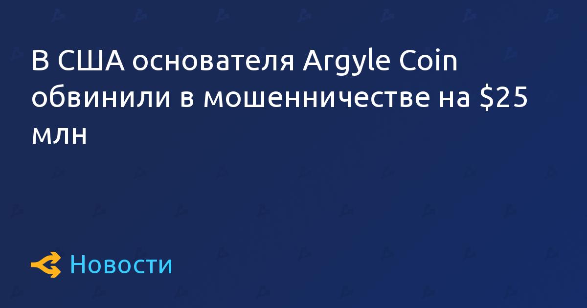 В США основателя Argyle Coin обвинили в мошенничестве на $25 млн