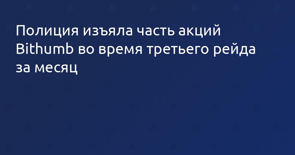 Полиция изъяла часть акций Bithumb во время третьего рейда за месяц