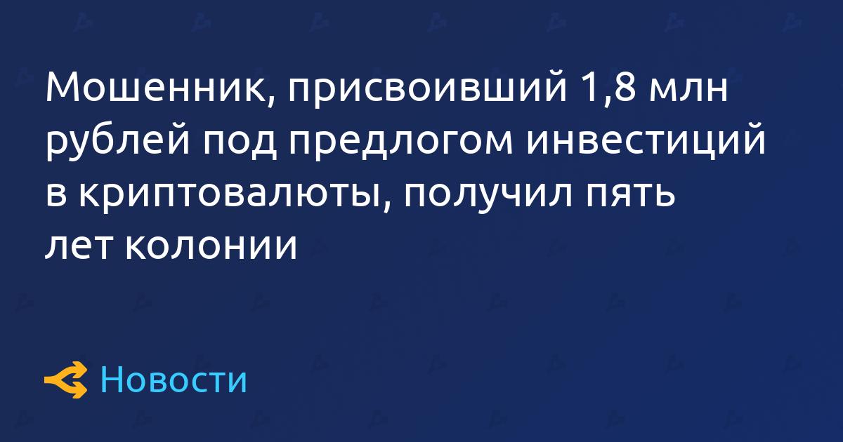 Житель Владикавказа присвоил 1,8 млн рублей под предлогом инвестиций в криптовалюты