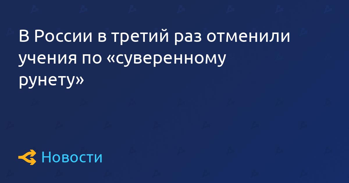 В России в третий раз отменили учения по «суверенному рунету»