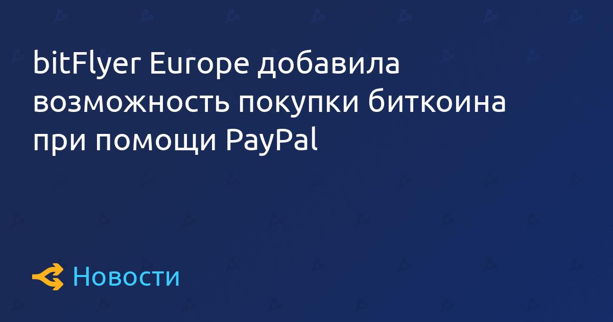 bitFlyer Europe добавила возможность покупки биткоина при помощи PayPal