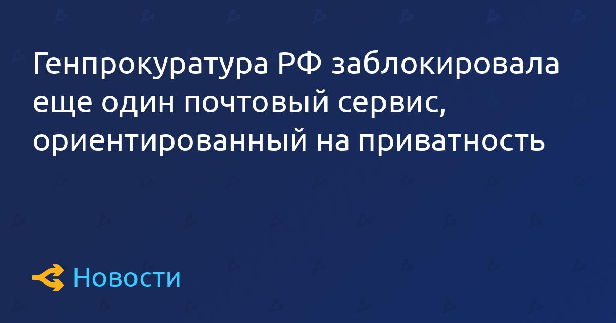 Генпрокуратура РФ заблокировала еще один почтовый сервис, ориентированный на приватность