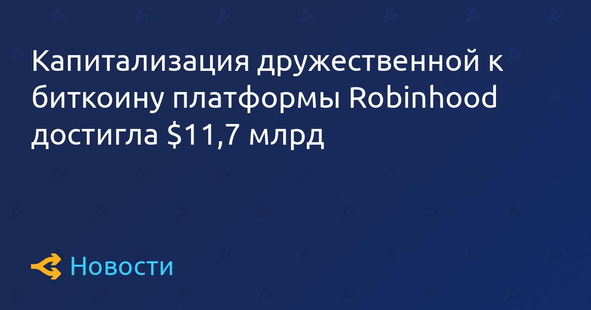 Капитализация дружественной к биткоину платформы Robinhood достигла $11,7 млрд