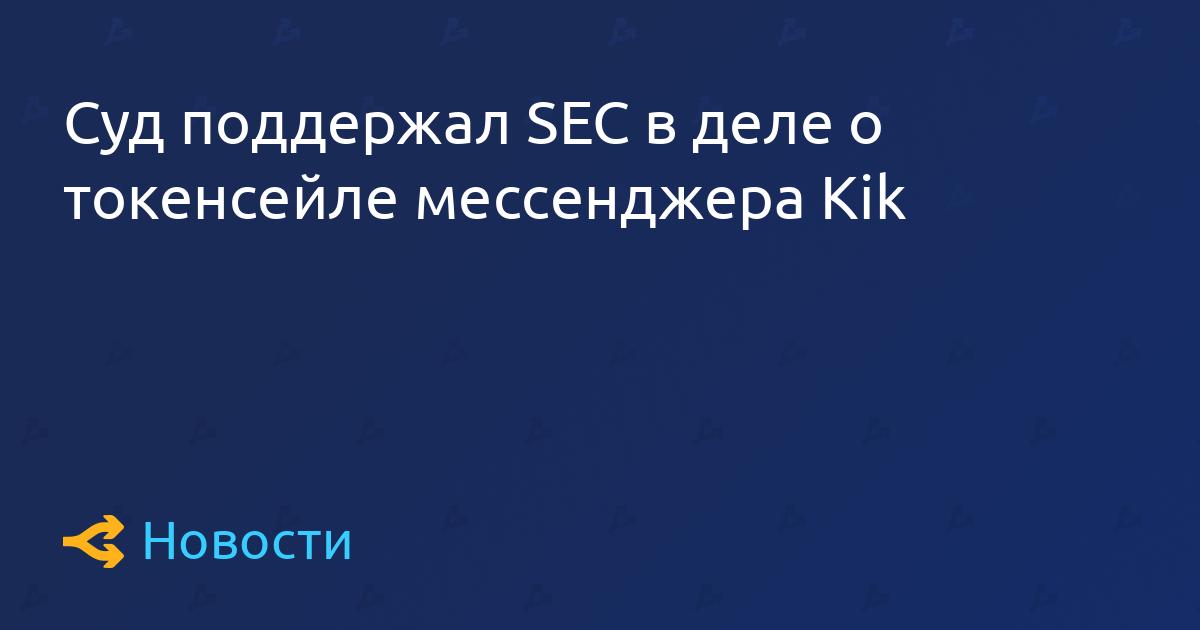 Суд поддержал SEC в деле о токенсейле мессенджера Kik