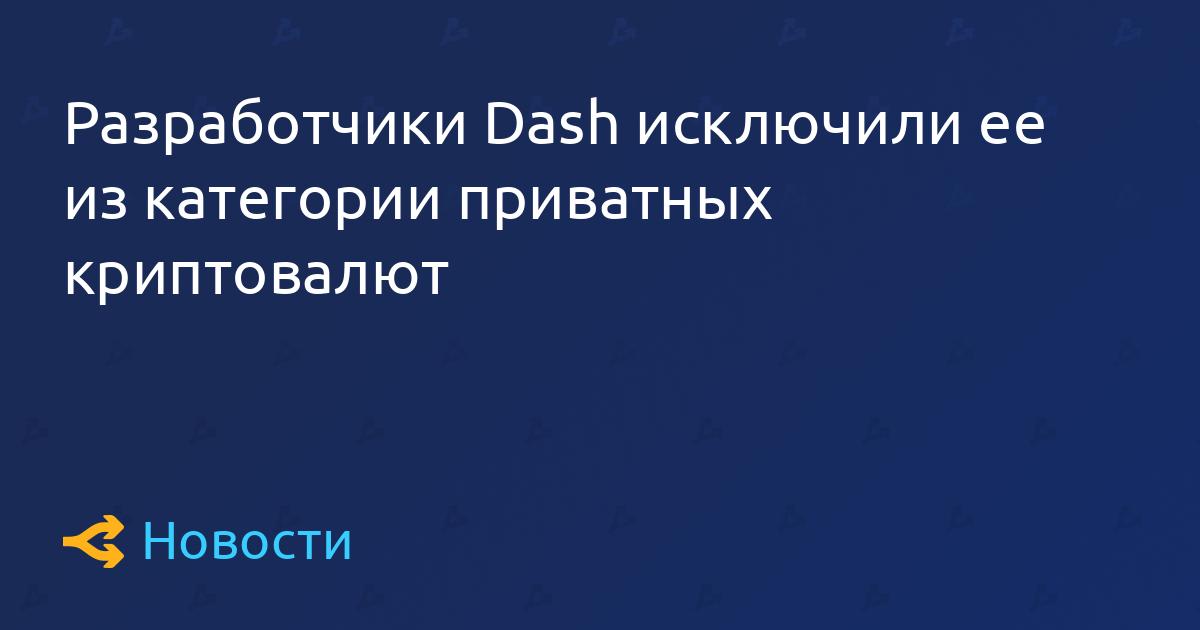Разработчики Dash исключили ее из категории приватных криптовалют