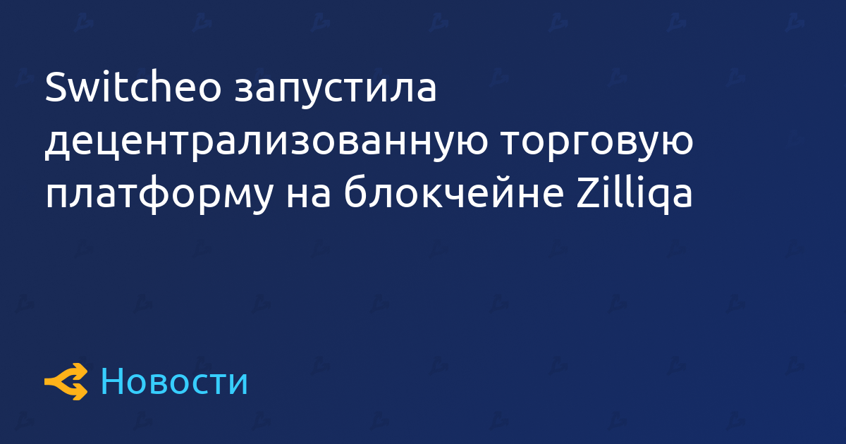 Switcheo запустила децентрализованную торговую платформу на блокчейне Zilliqa