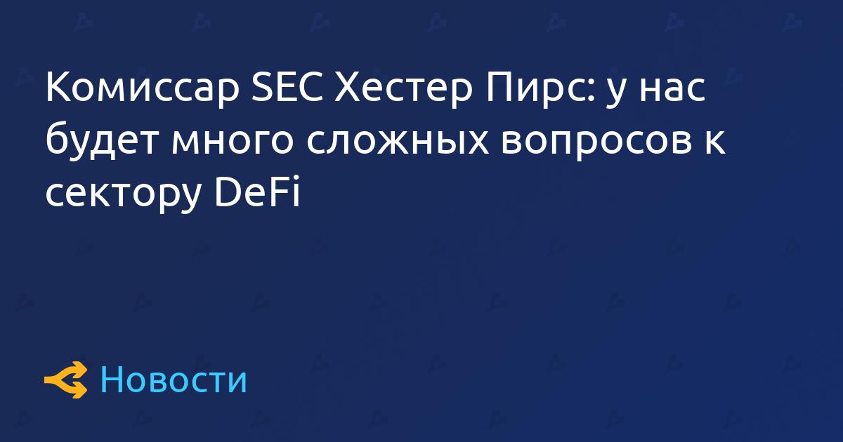 Комиссар SEC Хестер Пирс: у нас будет много сложных вопросов к сектору DeFi