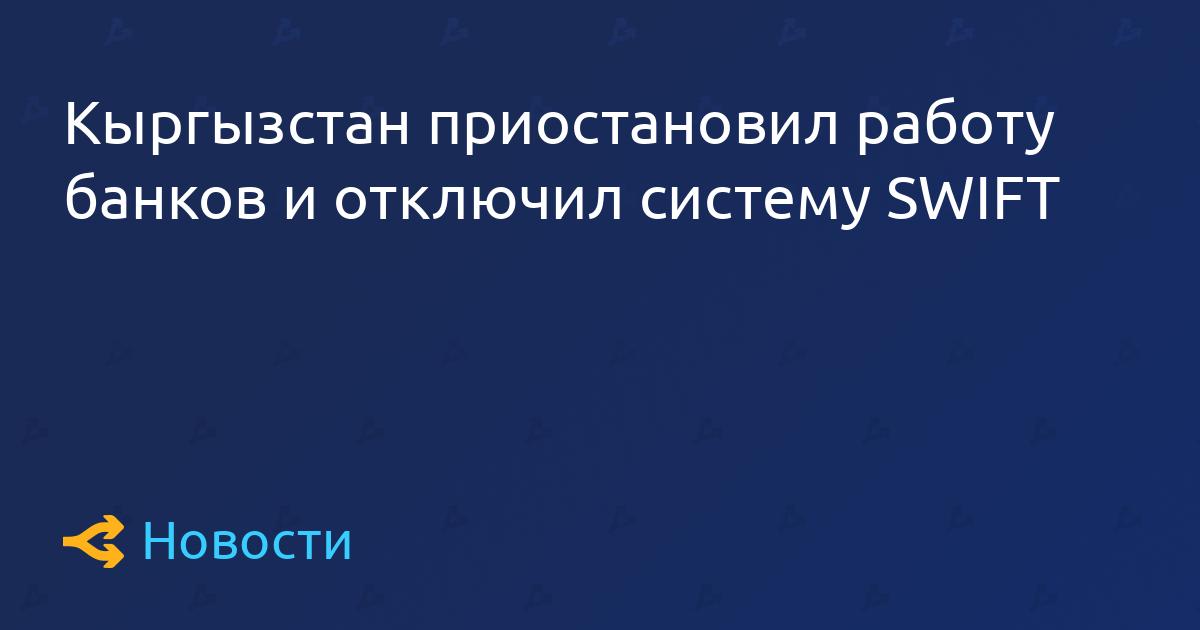 Кыргызстан приостановил работу банков и отключил систему SWIFT