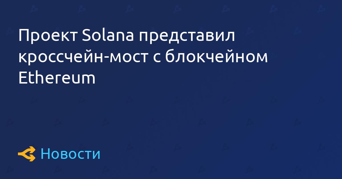 Проект Solana представил кроссчейн-мост с блокчейном Ethereum